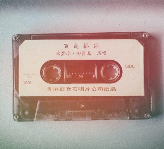 analog-audio-cassette-590663